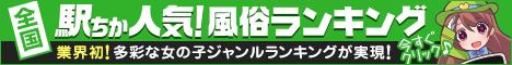 [駅ちか]で探す静岡の風俗情報